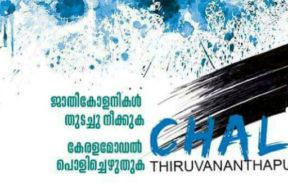 chalo-tvm-banner-800w